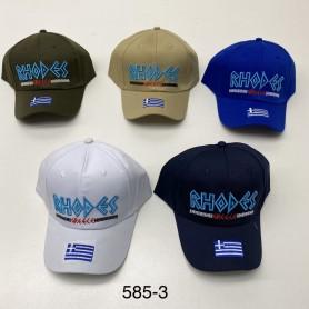 585-3 rhodes.Καπέλο Τζόκεϋ Τουριστικο