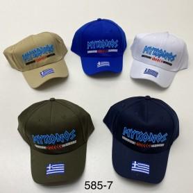 585-7 MYKONOS.Καπέλο Τζόκεϋ Τουριστικο